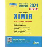 Комплексне видання ЗНО 2021: Хiмія, фото 1