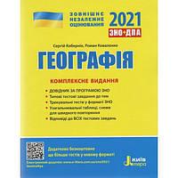 Комплексне видання ЗНО 2021: Географія