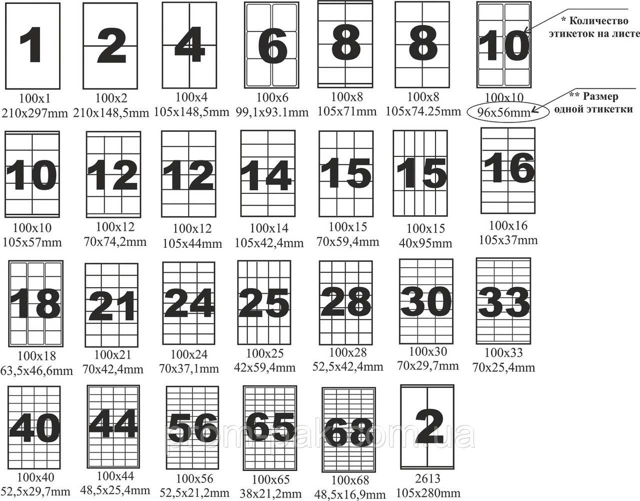 Этикетка А4 (16) 98,5*34 100 лист