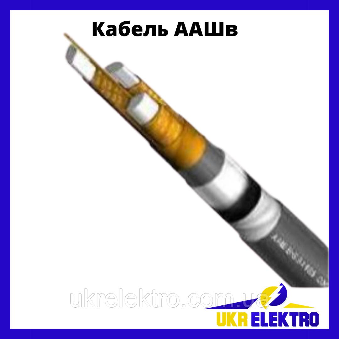 Кабель ААШв-10 3х120