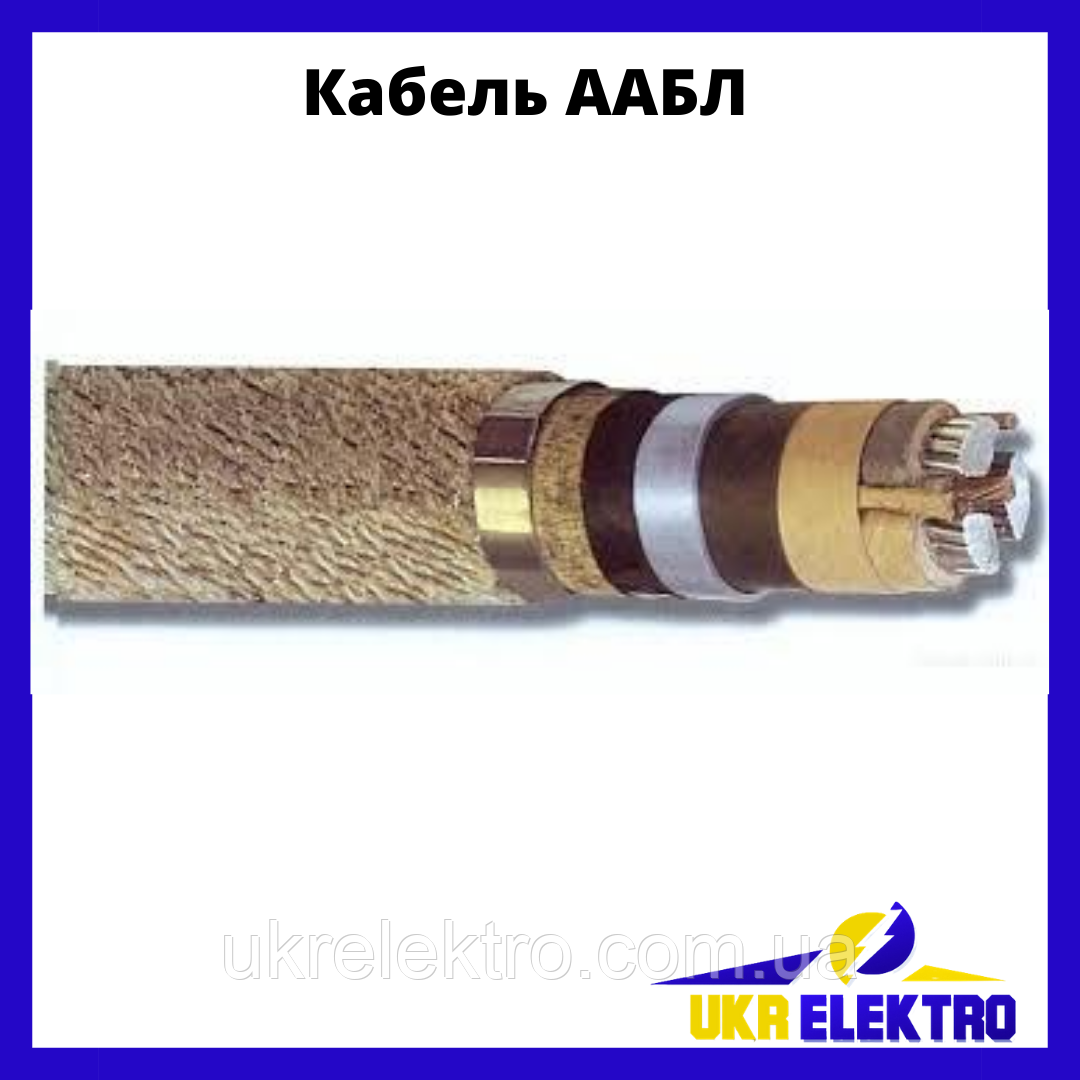 Кабель ААБл-10 3х240