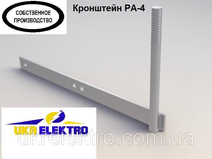 Кронштейн РА-4