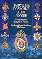 Нагрудные полковые знаки России / Chest Regiment Badges of Russia / Regimentsbrustabzeichen Russlands