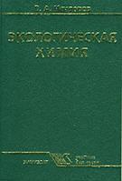 В. А. Исидоров Экологическая химия. Учебник для вузов