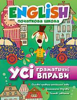 English Начальный уровень Торсинг Все грамматические упражнения