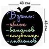 """Магнитная доска для мела """"Яблоко"""" 43х43 см."""