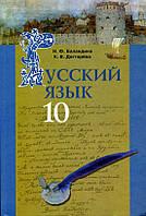 Русский язык учебник 10 класс для школ с украинским языком обучения (уровень стандарта) Баландина НФ Грамота