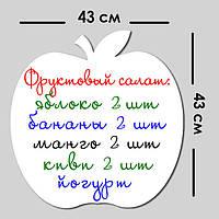 """Магнитно - маркерная доска """"Яблоко""""  43 х 43 см. , фото 1"""