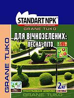 Комплексное минеральное удобрение для вечнозеленых растений: весна-лето, 2кг