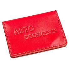 Обкладинка для документів авто на 3 слота шкіряна Shvigel 13965 Червона