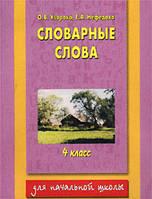 О. В. Узорова, Е. А. Нефедова Словарные слова. 4 класс