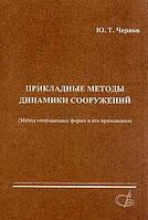 Ю. Т. Чернов Прикладные методы динамики сооружений (Метод `нормальных форм` и его приложения)