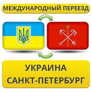 Международный Переезд из Украины в Санкт-Петербург