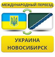 Международный Переезд из Украины в Новосибирск