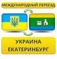 Международный Переезд из Украины в Екатеринбург