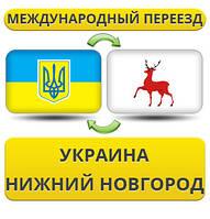 Международный Переезд из Украины в Нижний Новгород