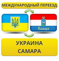 Международный Переезд из Украины в Самару