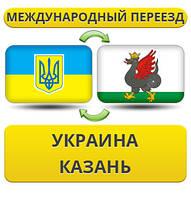 Международный Переезд из Украины в Казань