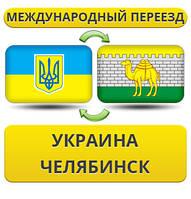 Международный Переезд из Украины в Челябинск
