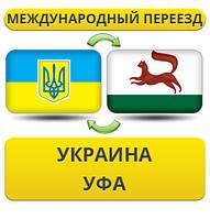 Международный Переезд из Украины в Уфу
