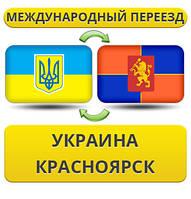 Международный Переезд из Украины в Красноярск