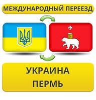 Международный Переезд из Украины в Пермь