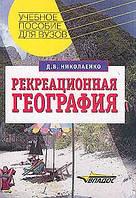 Д. В. Николаенко Рекреационная география