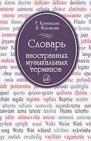 Составители Т. Крунтяева, Н. Молокова Словарь иностранных музыкальных терминов