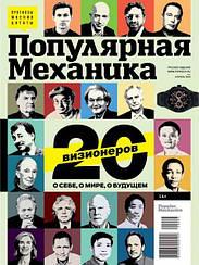 Популярная Механика журнал №4 апрель 2020