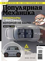 Популярная Механика журнал №5 май 2020