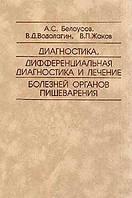 Белоусов А.С., Водолагин В.Д., Жаков В.П. Диагностика, дифференциальная диагностика и лечение болезней органов пищеварения Серия: