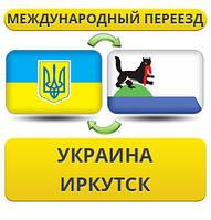 Международный Переезд из Украины в Иркутск