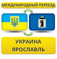 Международный Переезд из Украины в Ярославль