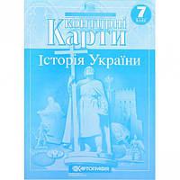 Контурная карта: История Украины 7 класс