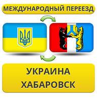 Международный Переезд из Украины в Хабаровск
