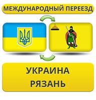 Международный Переезд из Украины в Рязань