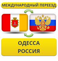 Международный Переезд из Одессы в Россию