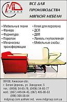 Фурнитура и комплектующие для мягкой мебели