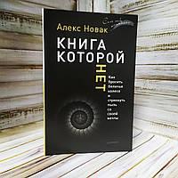 Книга,которой нет. Алекс Новак