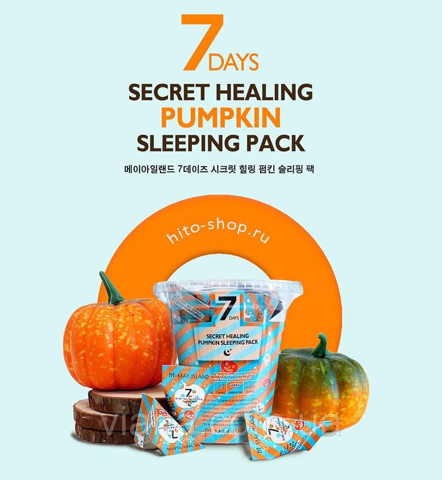 Ночная маска с тыквой May Island 7 Days Secret Healing Pumpkin Sleeping Pack 5 грамм