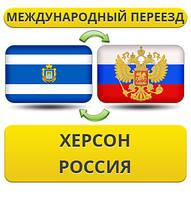 Международный Переезд из Херсона в Россию