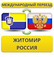 Международный Переезд из Житомира в Россию