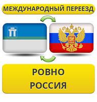 Международный Переезд из Ровно в Россию