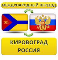 Международный Переезд из Кировограда в Россию