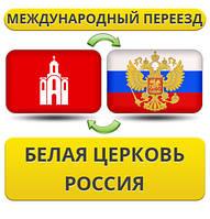 Международный Переезд из Белой Церкви в Россию