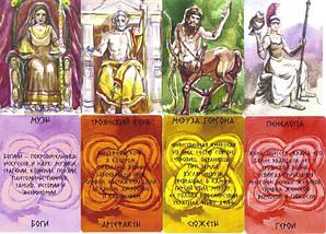 """Метафоричні асоціативні карти """"Міфи Стародавньої Греції"""". Проективні карти"""