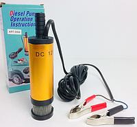 Электрический насос для перекачки дизельного топлива от 12V D-5566