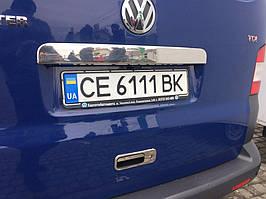 Планка над номером на двері Ляда (нерж) Без напису, OmsaLine -Volkswagen T5 Caravelle 2004-2010 рр.