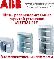 Щиты распределительные скрытой установки АВВ MISTRAL 41F