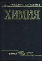 А. Б. Никольский, А. В. Суворов Химия. Учебник для вузов